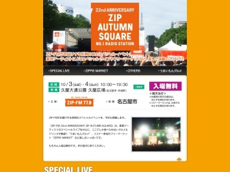http://www.zip-fm.co.jp/square15/