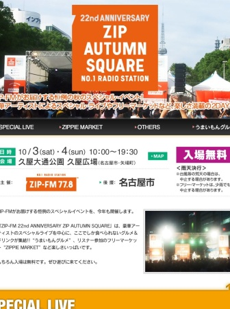 Screenshot of www.zip-fm.co.jp