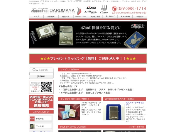http://www.zipposhop-darumaya.com