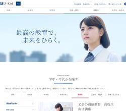 http://www.zkai.co.jp/