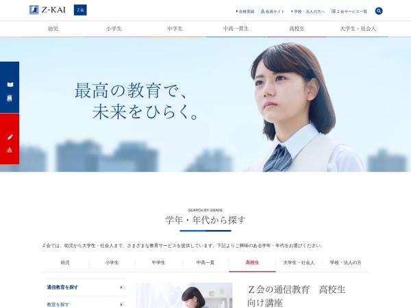 Screenshot of www.zkai.co.jp