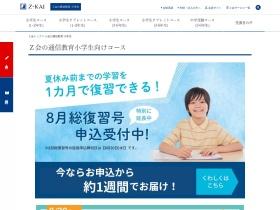 http://www.zkai.co.jp/el/