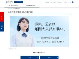 http://www.zkai.co.jp/high/