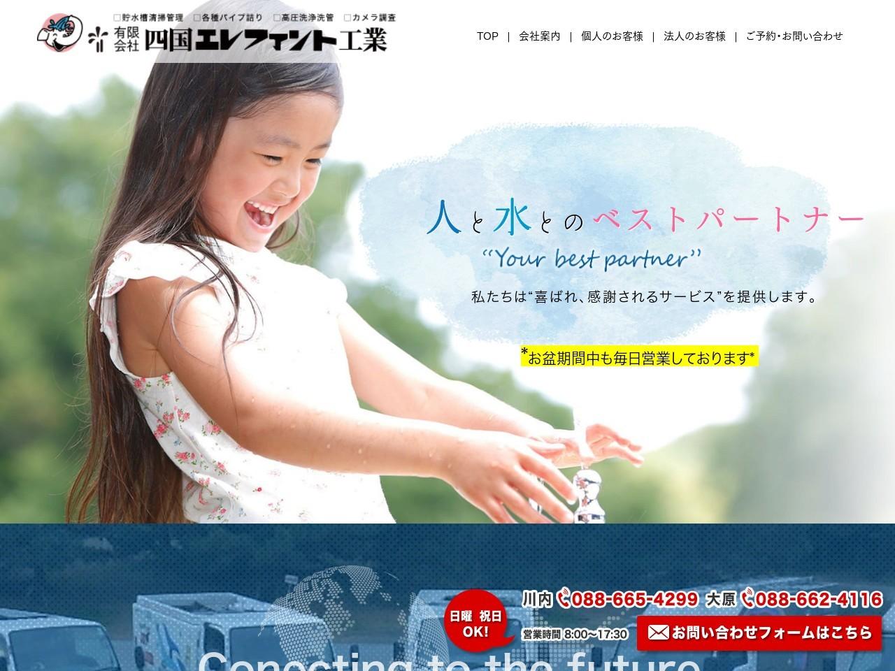 有限会社四国エレファント工業