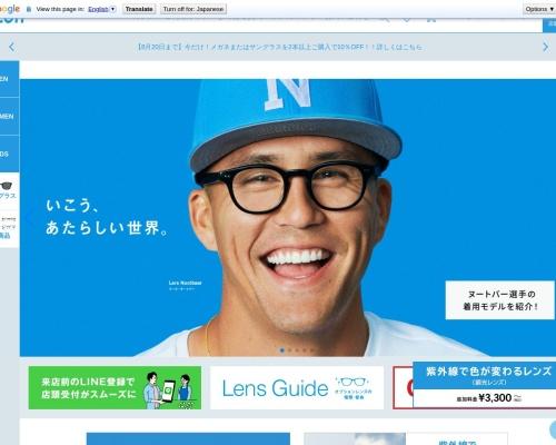 Screenshot of www.zoff.co.jp