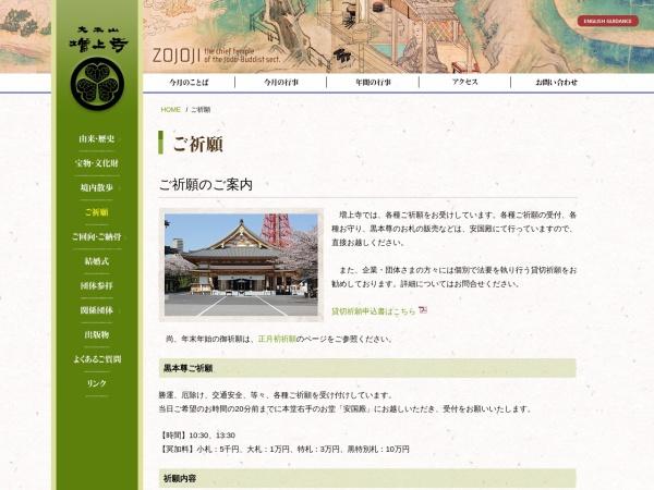 http://www.zojoji.or.jp/kigan/index.html