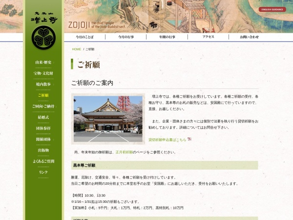 Screenshot of www.zojoji.or.jp