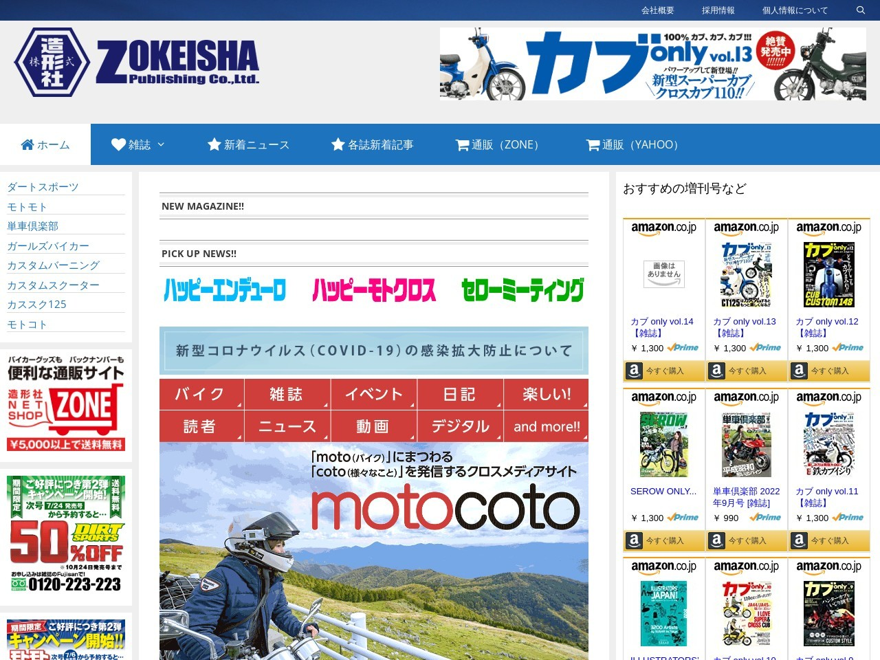 Screenshot of www.zokeisha.co.jp