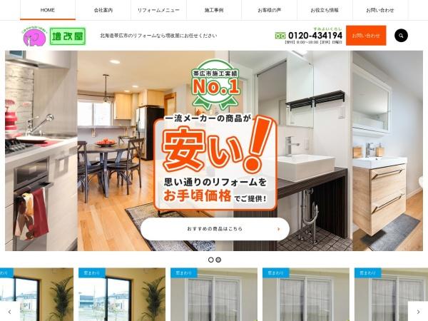 Screenshot of www.zoukaiya.com