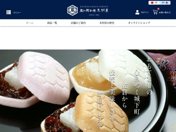 http://www.zourokumochi.jp