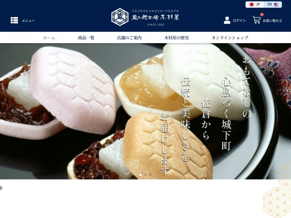 Screenshot of www.zourokumochi.jp
