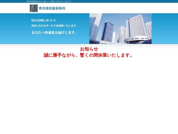 Screenshot of www.zsk.jp
