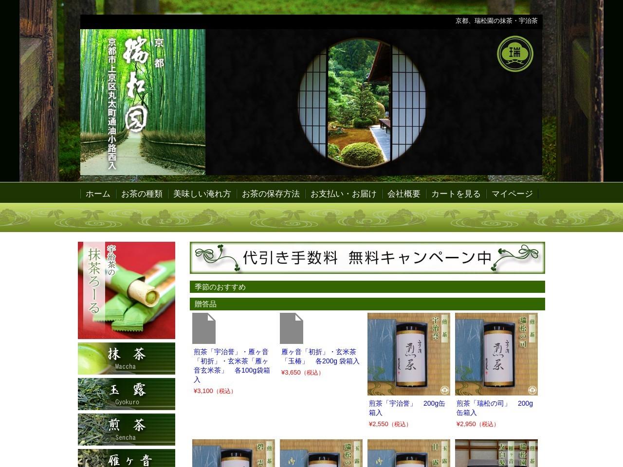京都・宇治茶の「瑞松園 ずいしょうえん」