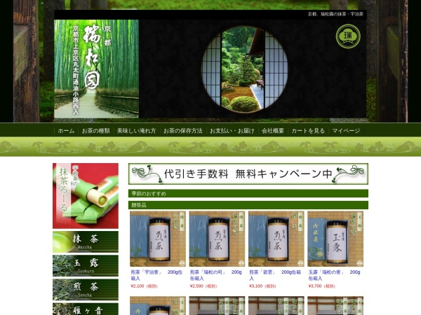 Screenshot of www.zuisyoen.com