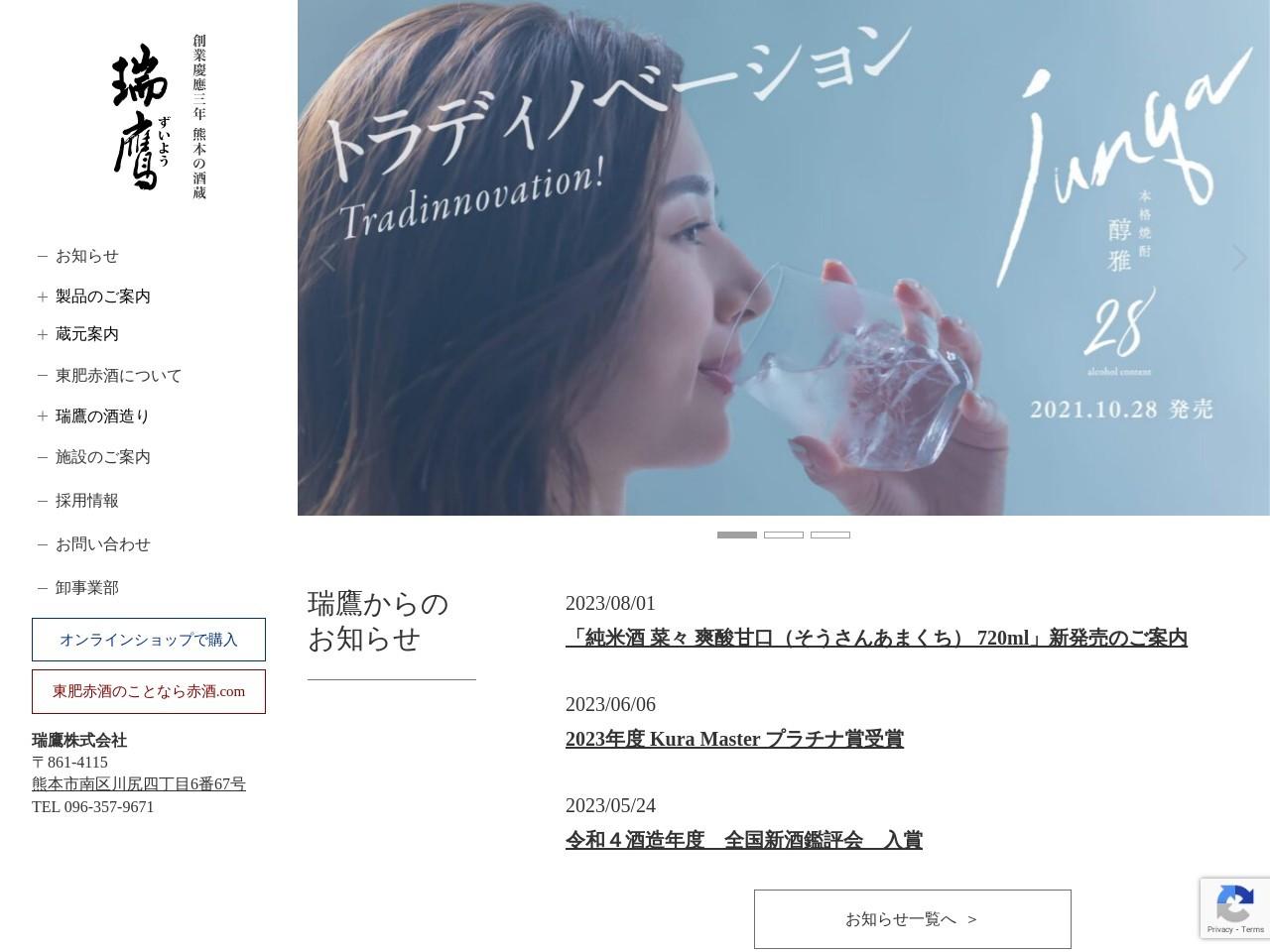 熊本の日本酒【瑞鷹】肥後の地酒【東肥赤酒】 瑞鷹株式会社