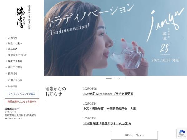 http://www.zuiyo.co.jp