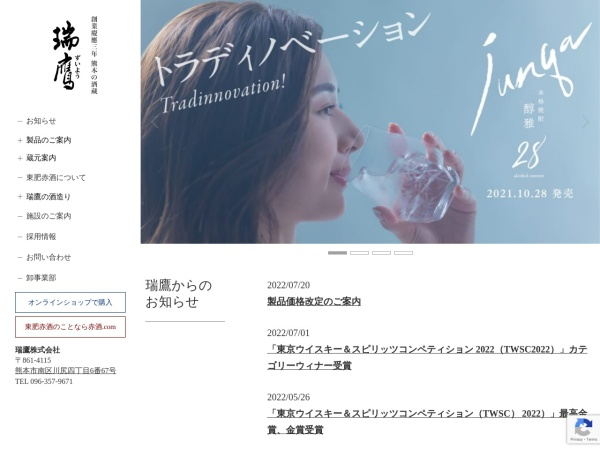 Screenshot of www.zuiyo.co.jp