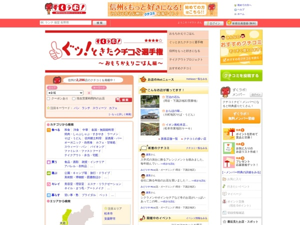 Screenshot of www.zukulabo.net