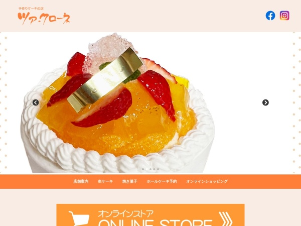 Screenshot of www.zur-krone.co.jp