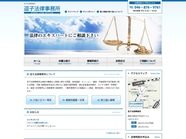 Screenshot of www.zushi-law.com