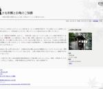 Screenshot of www1.kcn.ne.jp