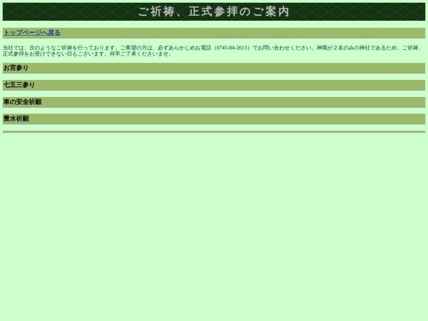 http://www1.odn.ne.jp/udanomikumari/kitou.htm
