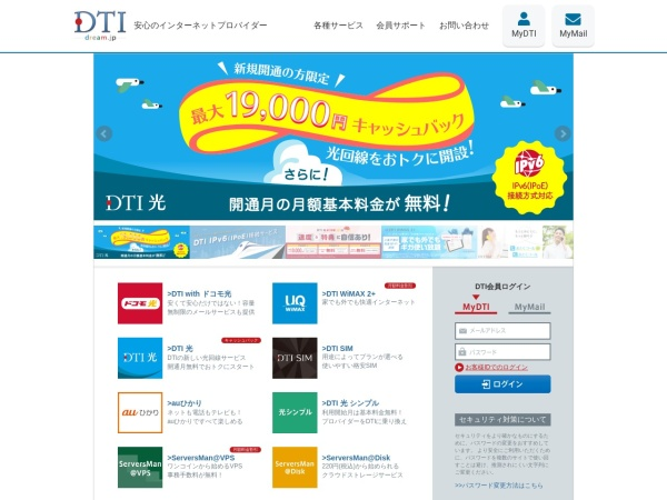 Screenshot of www1.ttcn.ne.jp
