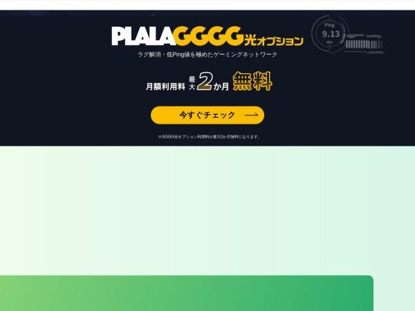 Screenshot of www10.plala.or.jp