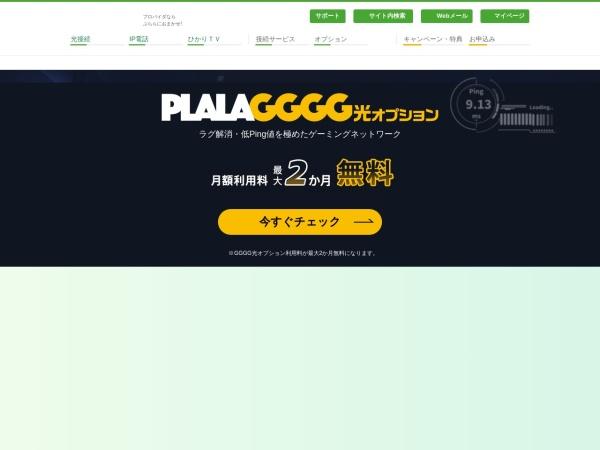 Screenshot of www11.plala.or.jp