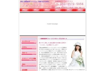 Screenshot of www11.plala.or.jp