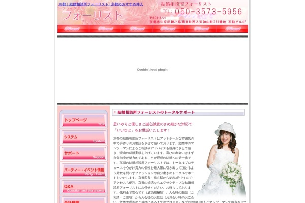 http://www11.plala.or.jp/forest501/
