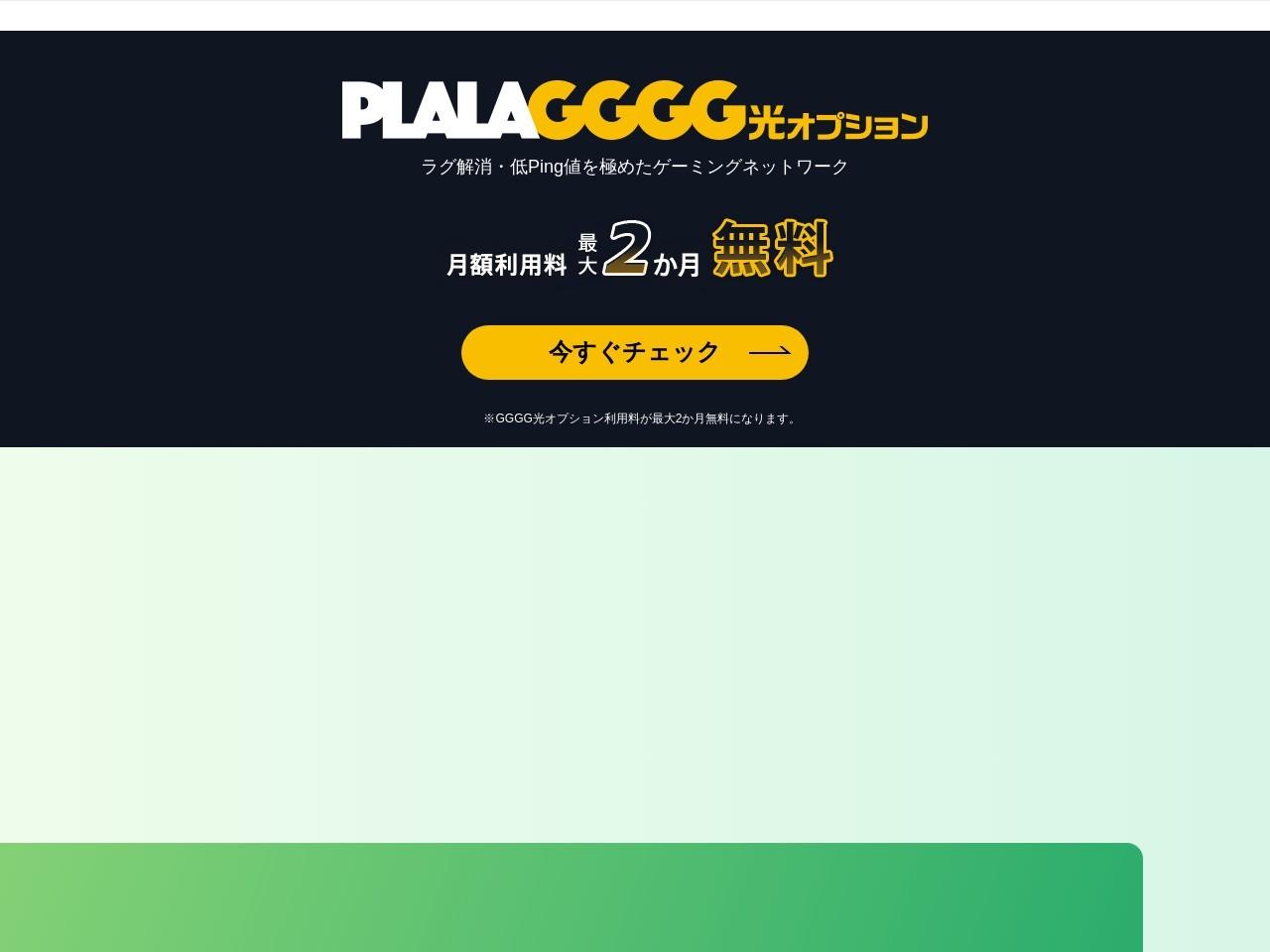 http://www12.plala.or.jp/tokachi-shizai/index.html