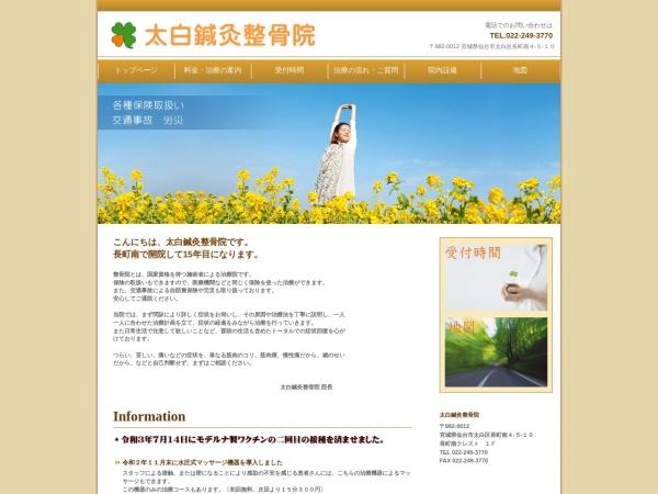 http://www12.plala.or.jp/taihakusinkyu/