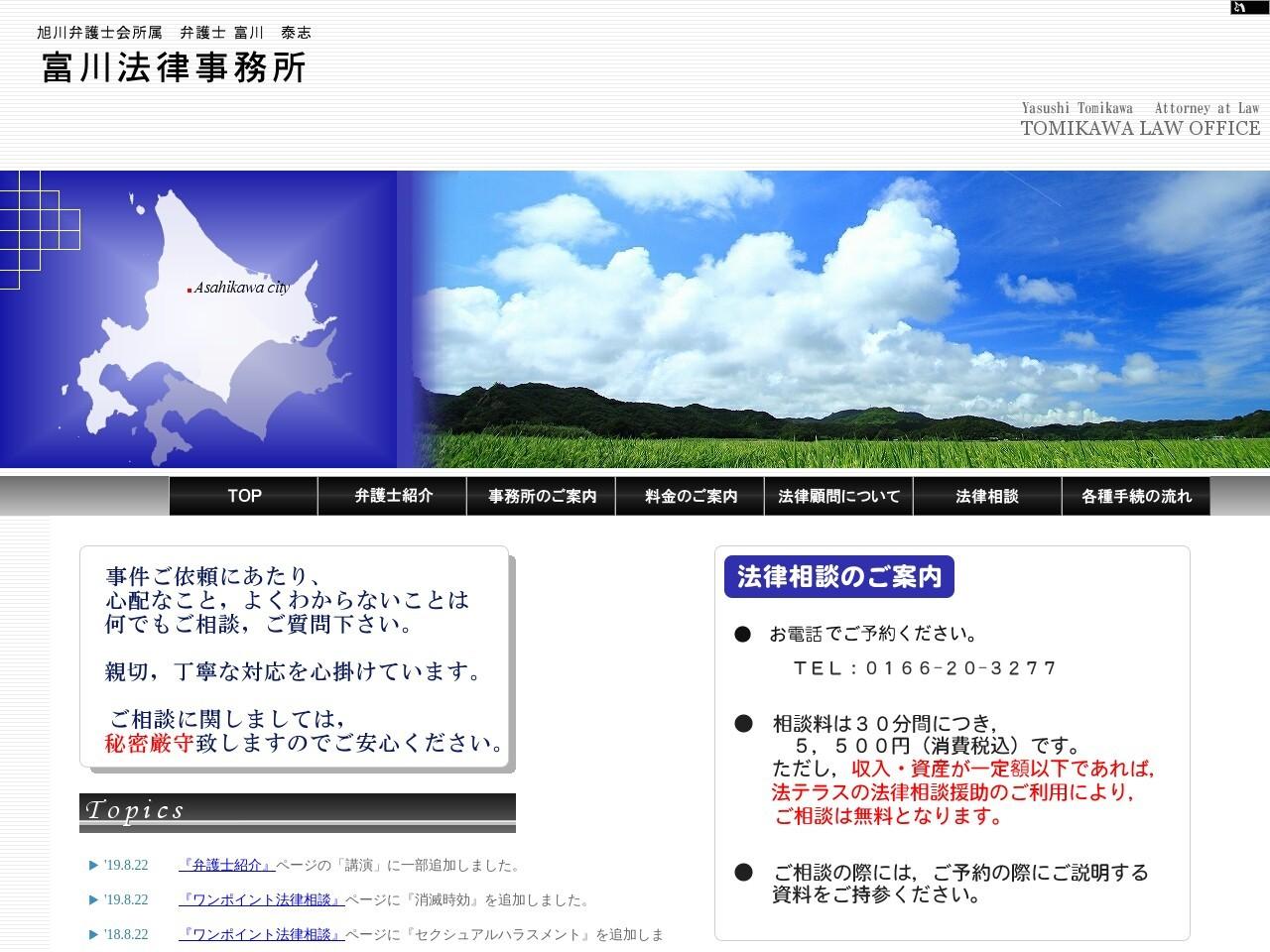 富川法律事務所