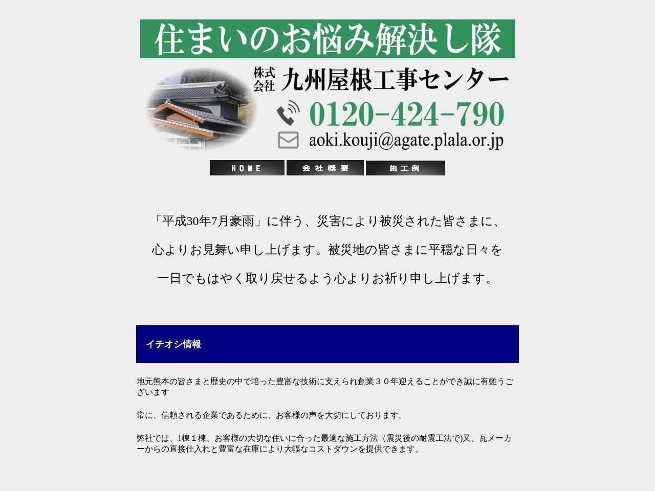 株式会社九州屋根工事センター