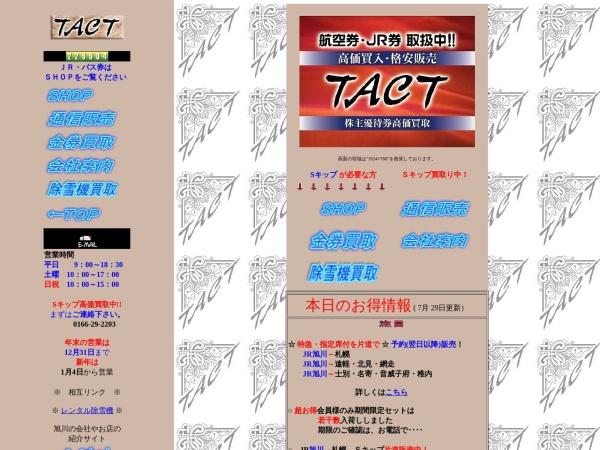 Screenshot of www14.plala.or.jp