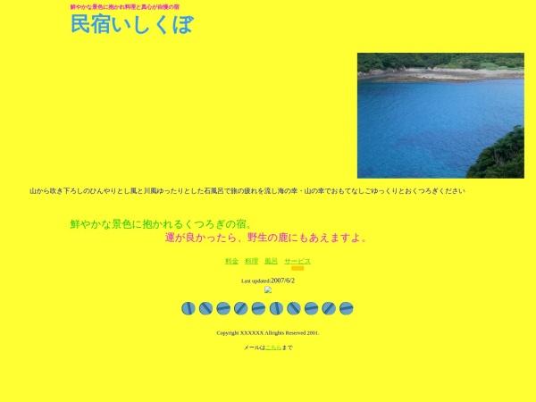 Screenshot of www15.plala.or.jp