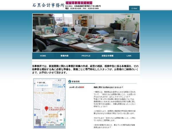 http://www15.plala.or.jp/ishigurokaikei/