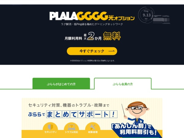 Screenshot of www15.plala.or.jp