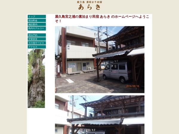 Screenshot of www16.plala.or.jp