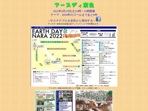 http://www17.plala.or.jp/earthdaynara/index.html