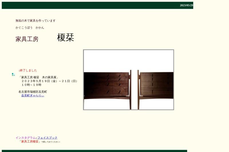 Screenshot of www17.plala.or.jp