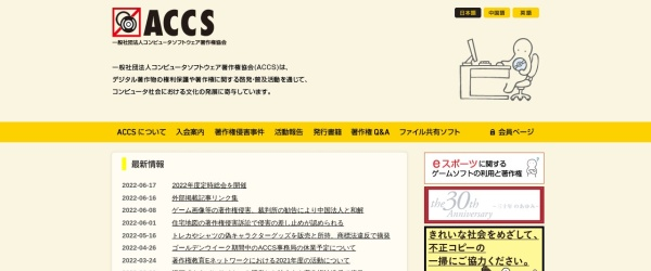 Screenshot of www2.accsjp.or.jp