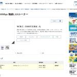 Screenshot of www2.elecom.co.jp