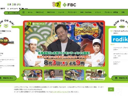 Screenshot of www2.fbc.jp