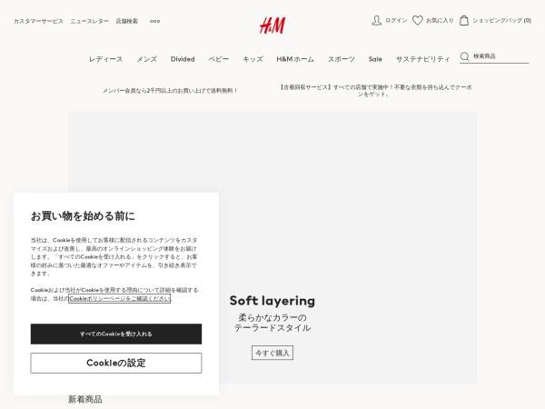 http://www2.hm.com/ja_jp/index.html