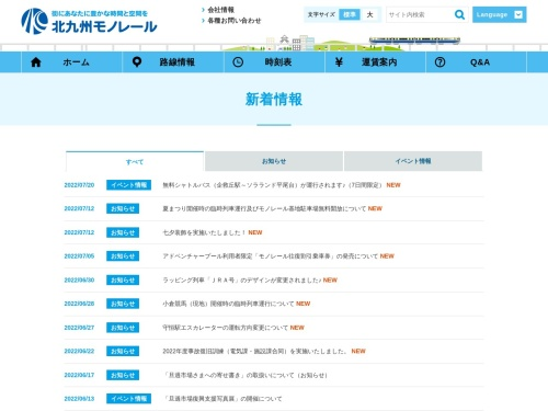 Screenshot of www2.kitakyushu-monorail.co.jp