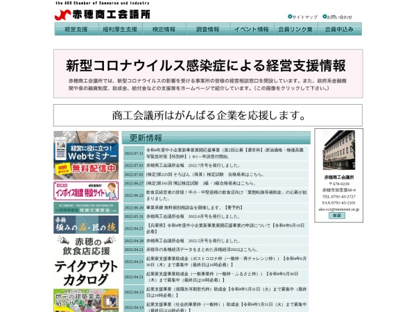 http://www2.memenet.or.jp/ako-cci/