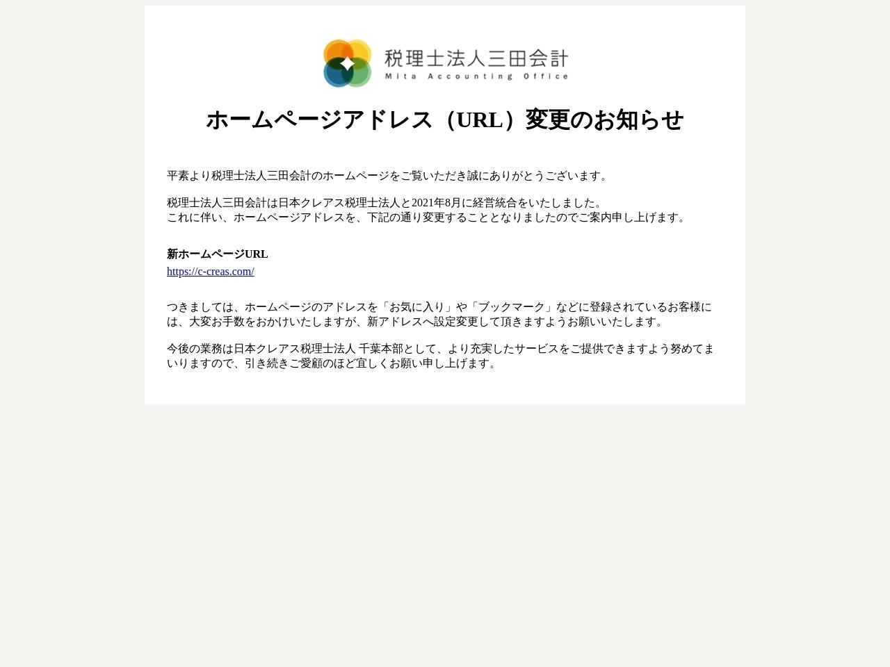 三田会計(税理士法人)