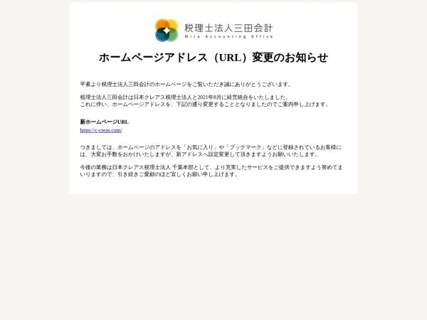 Screenshot of www2.mita-kaikei.com